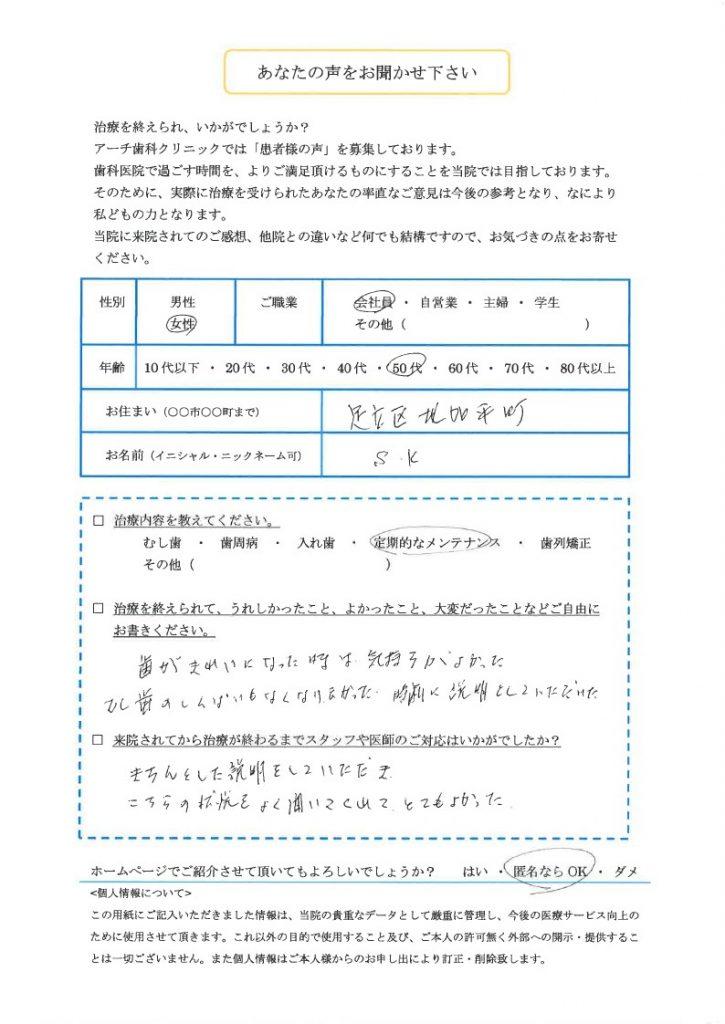 SK 様 予防治療(メンテナンス)